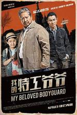 Okładka: The Bodyguard (2016)